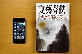 「月刊文藝春秋」がスマートフォンでも読めるようになったが、紙版より高い
