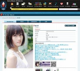 橋本愛さんの公式サイト。