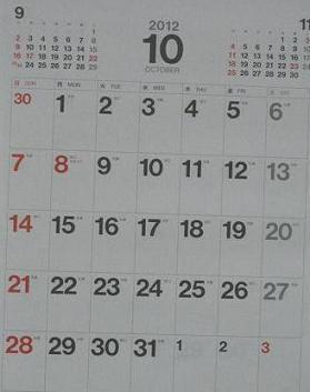 10月に5連休、シルバーウイークは誕生するか。