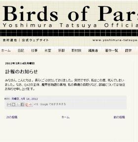 吉村達也さんの公式サイト。