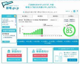 夏の電力需給に注目が集まっている(経済産業省サイトから)。