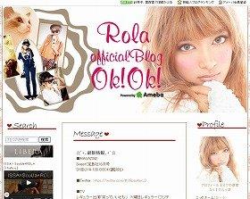 ローラさんのブログ。
