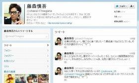 藤森慎吾さんのツイッター