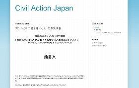 「シビルアクションジャパン」のブログ