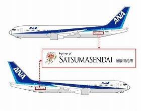 6月に就航する特別塗装機。写真の機材では薩摩川内市(鹿児島県)をPRする