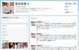 菊地さんのツイッター