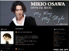 大沢さんのブログ。