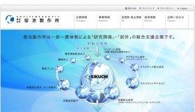 川内村に工場を進出する菊池製作所(写真は、同社のホームページ)