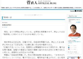 脱原発でも「日本は立ち行く」と提言する菅前首相