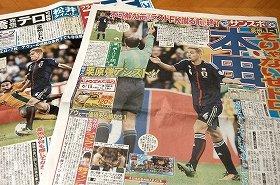 スポーツ紙の1面は軒並みサッカーが独占