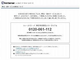 サイト上でサーバー障害を告知するファーストサーバ
