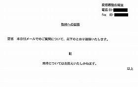 慶應義塾広報室は、疑惑に対して「本件についてはお答えいたしかねます」とのみ回答した