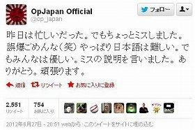 アノニマスは、たどたどしい日本語で「誤爆」を詫びた