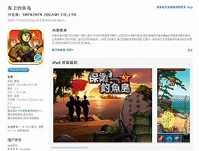 ゲームが配信されているiTunesの画面。ゲームへの評価は分かれている