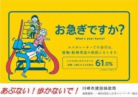 川崎駅で配布されたチラシ