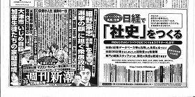 7月11日の日経朝刊には文春の広告は掲載されず、自社広告が掲載された