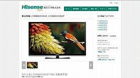 10万円を下回るとされるハイセンス製50型液晶テレビ(写真は、同社ホームページ)