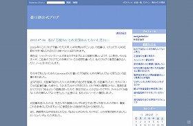 森口氏は、いじめに対して教師は「チーム」で臨むことがポイントとしている(写真は、「森口朗公式ブログ」2009年5月20日付)