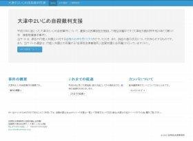 支援サイトのトップページ