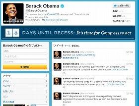 オバマ大統領のアカウント。