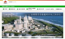 浜岡原発は2013年までは再稼働できない?(写真は、中部電力「浜岡原発」のホームページ)