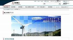 今後は「洋上風力発電」が注目される(写真は、三菱重工業の「風力発電プラント」のホームページ)