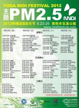 「YOGA MIDIフェスティバル」タイムテーブル。24日の欄にラウドネスの名が見える(同イベントのフェイスブックページより)