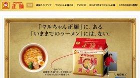 大人気の「マルちゃん正麺」、袋めん「復活」を後押し(写真は、東洋水産「マルちゃん正麺」のホームページ)