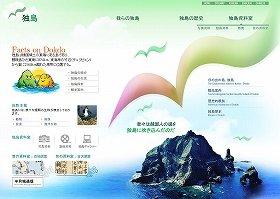 韓国側が運営する「竹島サイト」