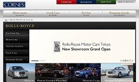 「ロールス・ロイス」は年間60~70台が売れている!(写真は、販売代理店のコーンズ・モータースのホームページ)