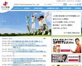 安倍元首相、総裁選出馬は「特効薬」が効いた(写真は、「アサコール」の発売元のゼリア新薬工業ホームページ)