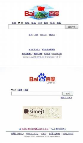 上:中国版百度トップページ 下:日本版トップページ