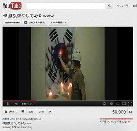 ユーチューブにアップロードされた動画。だれが国旗を燃やしたかが問題になっている