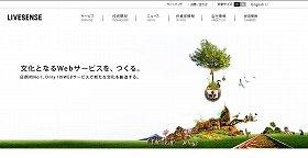 10月1日、東証1部への上場を果たす(写真は、「リブセンス」のホームページ)