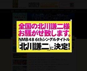 NMB48公式サイトにアクセスするとこんな画像が