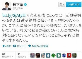 橋下市長は「偉そうすぎるだろ」などとツイートで朝日新聞記者を批判した