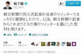 橋下市長は、記者が「きっちりと謝罪をした」としてツイッター関連の取材を引き続き受ける意向だ