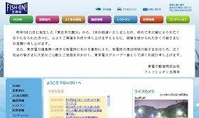 「釣り堀」も売却(写真は、東電不動産の「FISH・ON!王禅寺」のホームページ)