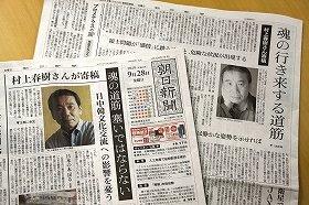 朝日新聞に寄稿した村上春樹氏