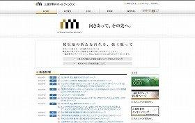 三越伊勢丹HDウェブサイト
