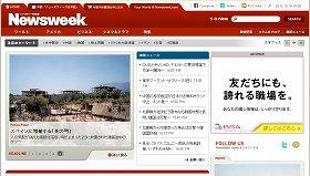 「ニューズウィーク日本版」はまだ紙媒体で読むことができる(写真は、「ニューズウィーク日本版」オフィシャルサイト)