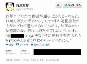 前澤氏のツイート。10月22日16時現在、4000回近くリツイートされている