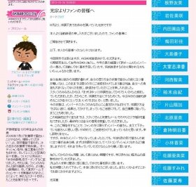 光宗さんの辞退を発表したブログ記事