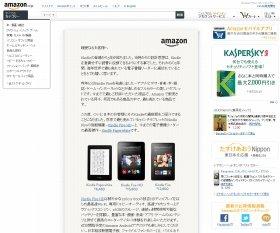 Amazon.co.jpトップページ