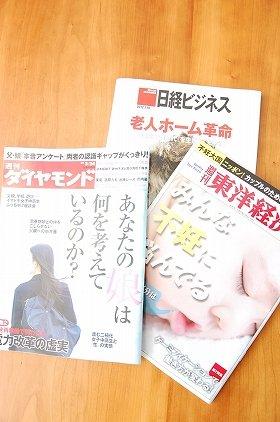 経済週刊誌が変わってきた!?