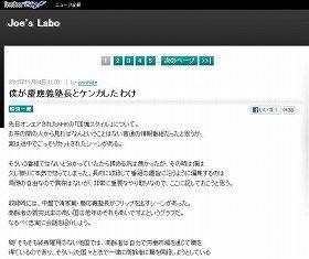 城繁幸氏のブログには、放送されなかった慶應塾長とのやり取りが記されている。