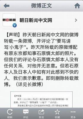 微博には謝罪のコメントが掲載され、問題の書き込みは削除された