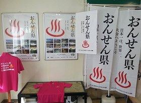 「おんせん県」のPR用グッズ(写真提供:大分県観光・地域振興課)