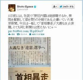江川紹子さんは「同じ新聞とは思えない」とつぶやいた(写真は、江川紹子さんのツイッター)