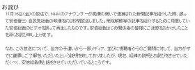 「朝ズバッ!」公式サイトのお詫び